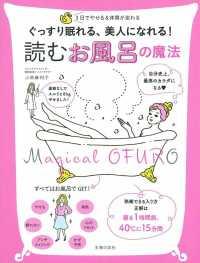 ぐっすり眠れる、美人になれる!読むお風呂の魔法