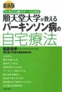 順天堂大学が教えるパーキンソン病の自宅療法 パーキンソン病の日本一の名診療所  最新版