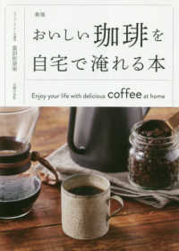 おいしい珈琲を自宅で淹れる本 Enjoy your life with delicious coffee at home