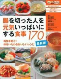 最新版 腸を切った人を元気いっぱいにする食事170 再発を防ぐ!体をいたわるおいしいレシピ
