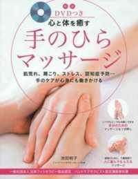 DVDつき心と体を癒す手のひらマッサージ 新版