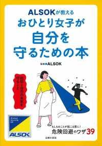 ALSOKが教えるおひとり女子が自分を守るための本