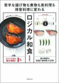 ロジカル和食 苦手な揚げ物も煮物も魚料理も得意料理に変わる