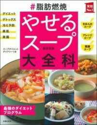#脂肪燃焼やせるスープ大全科 最強のダイエットプログラム 実用No.1シリーズ