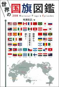 世界の国旗図鑑 208 National Flags & Episodes