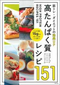 高たんぱく質レシピ151 筋トレ・ダイエットの効果UP