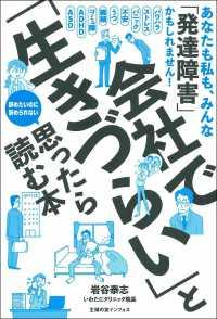 会社で「生きづらい」と思ったら読む本 あなたも私も、みんな「発達障害」かもしれません! : 辞めたいのに辞められない
