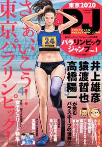東京2020パラリンピックジャンプ VOL.1 集英社ムック