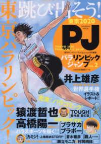 東京2020パラリンピックジャンプ vol.2 集英社ムック