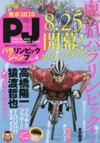 東京2020パラリンピックジャンプ vol.4 集英社ムック