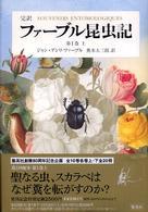 ファーブル昆虫記  第1巻  上 完訳