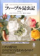 ファーブル昆虫記 第1巻下 完訳 第1巻下