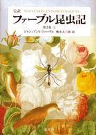 ファーブル昆虫記  第2巻  上 完訳