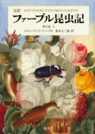 ファーブル昆虫記  第3巻上 完訳