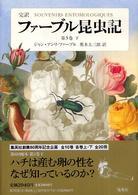 ファーブル昆虫記  第3巻下 完訳