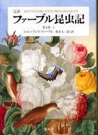 ファーブル昆虫記  第4巻上 完訳
