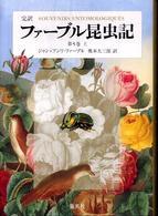 ファーブル昆虫記   第5巻上 完訳