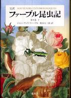 ファーブル昆虫記  第5巻下 完訳
