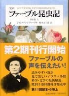 ファーブル昆虫記  第6巻上 完訳