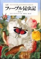 ファーブル昆虫記  第6巻下 完訳