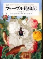 ファーブル昆虫記  第7巻上 完訳