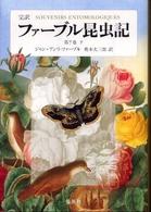 ファーブル昆虫記  第7巻下 完訳