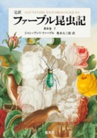 ファーブル昆虫記  第8巻下 完訳