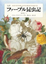 ファーブル昆虫記  第9巻上 完訳