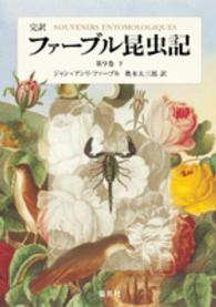 ファーブル昆虫記  第9巻下 完訳