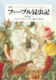 ファーブル昆虫記  第10巻上 完訳