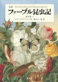 ファーブル昆虫記  第10巻下 完訳