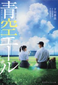 青空エール 映画ノベライズ 集英社オレンジ文庫  し3-2