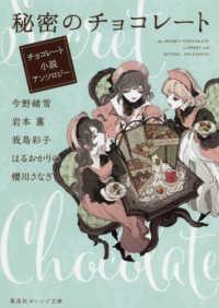 秘密のチョコレート チョコレート小説アンソロジー 集英社オレンジ文庫