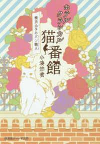 ホテルクラシカル猫番館 横浜山手のパン職人(ブーランジェール)