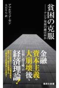 貧困の克服 : アジア発展の鍵は何か 集英社新書 0127