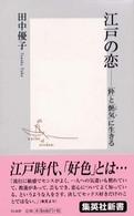 江戸の恋 「粋」と「艶気」に生きる