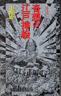 奇想の江戸挿絵 集英社新書