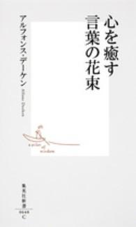 心を癒す言葉の花束 集英社新書