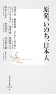 原発、いのち、日本人 集英社新書  0673