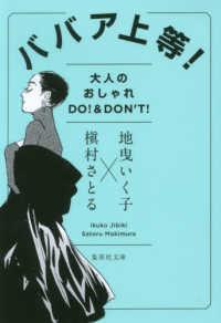 ババア上等! 大人のおしゃれDO!&DON'T! 集英社文庫