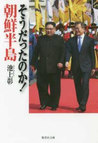 そうだったのか!朝鮮半島 集英社文庫