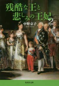 残酷な王と悲しみの王妃 2 集英社文庫