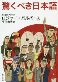 驚くべき日本語 集英社文庫