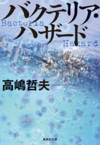 バクテリア・ハザード Bacteria Hazard 集英社文庫