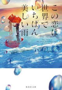 この恋は世界でいちばん美しい雨 集英社文庫