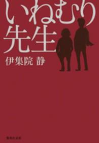 いねむり先生 集英社文庫 い35-7