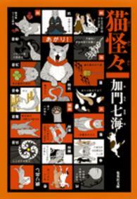 猫怪々 集英社文庫