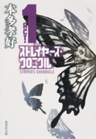 ストレイヤーズ・クロニクル ACT-1 集英社文庫