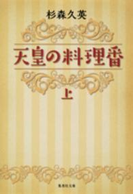 天皇の料理番 上[1]