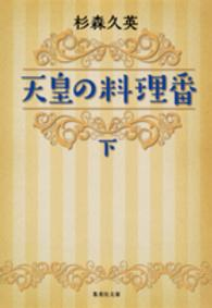 天皇の料理番 下[2]